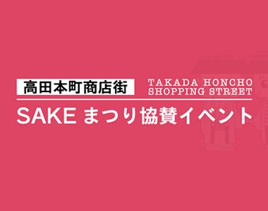 高田本町商店街 SAKEまつり協賛イベント