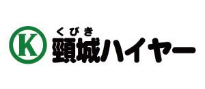 頸城ハイヤー株式会社